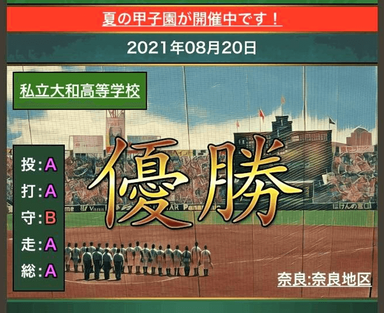 夏の甲子園 優勝画面